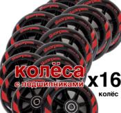 Колёса для Skorpion Quadline — 16 штук (серебристые или красные)