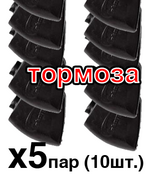 Тормоза для Skorpion Quadline — 5 пар (10 штук)